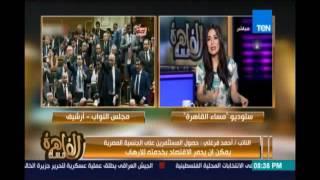 جدل بالبرلمان بسبب منح الجنسية للمستثمرين الاجانب .النائب أحمد فرعلي:خطر علي الامن القومي