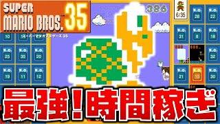 【マリオ35】ノコノコを使ったタイム稼ぎが最強すぎる【スーパーマリオブラザーズ35】