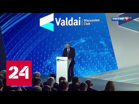 Путин рассказал, что помогло России избежать гражданской войны в 90-е - Россия 24
