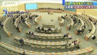 国連人権理 北朝鮮に拉致問題解決を勧告(19/05/15)