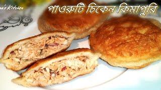 রোজার জন্য পাওরুটি স্পেসাল কিমা পুরি || easiest iftari || chicken bread roll || bread roll || bread