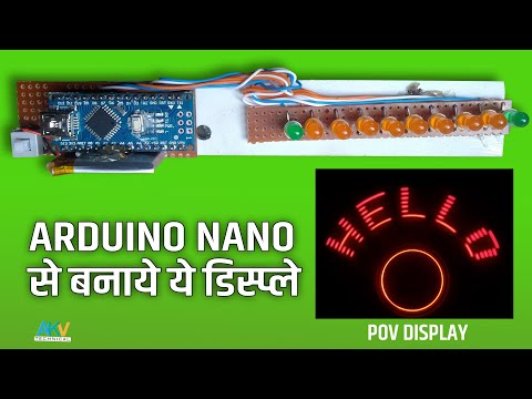 Arduino Nano से बनाए घूमने वाला डिस्प्ले लाइट | how to make Pov Display