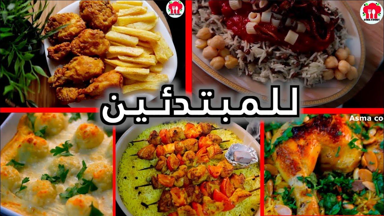 طبخات للمبتدئين جدا سهله اي احد يقدر يسويها Youtube
