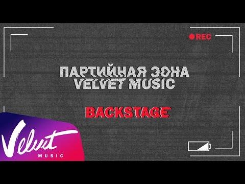 Backstage: Партийная зона Velvet Music (11 декабря 2016) thumbnail