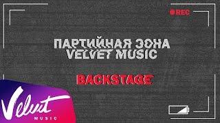 Backstage: Партийная зона Velvet Music (11 декабря 2016)