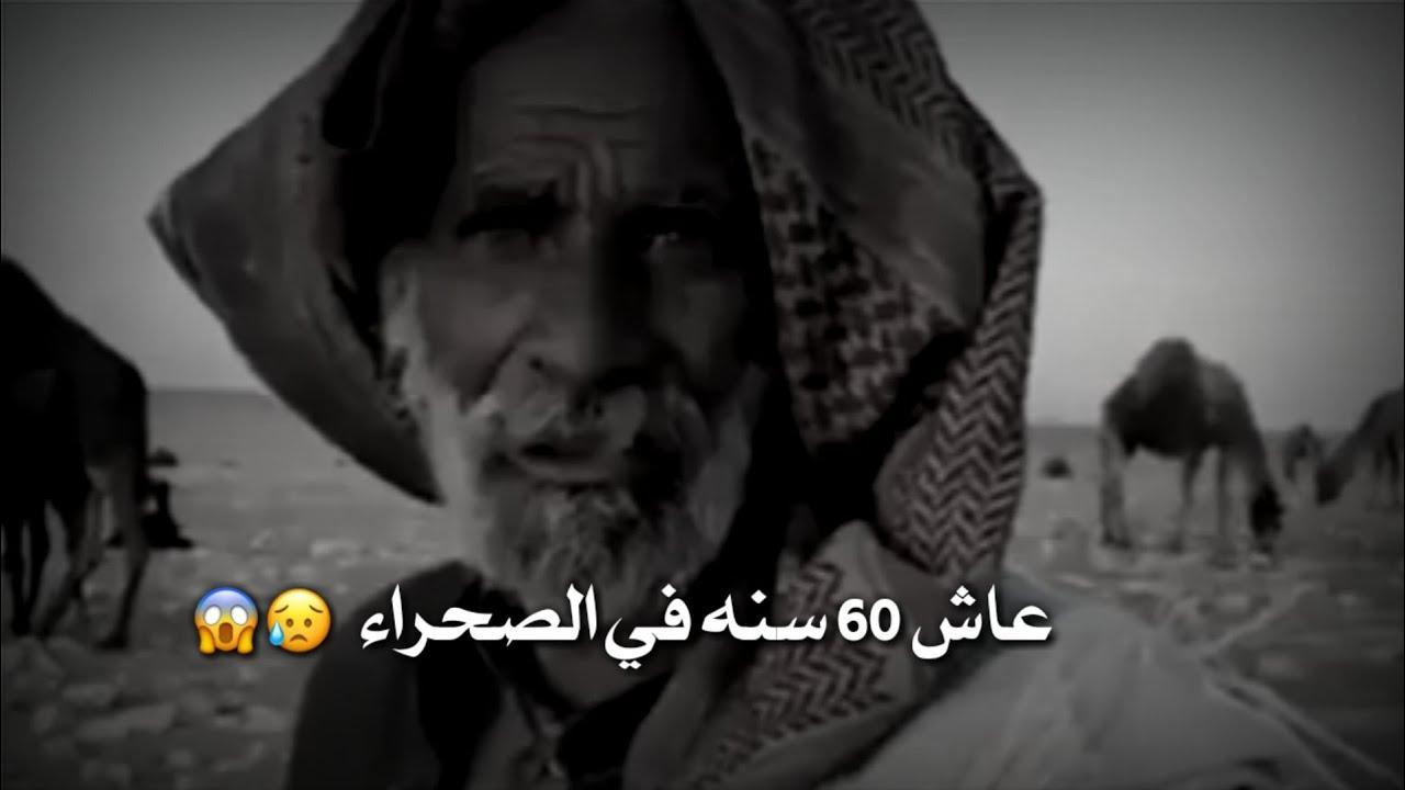 شايب عاش 60 سنه في الصحراء ، شوف وش قال للمذيع 😱😥