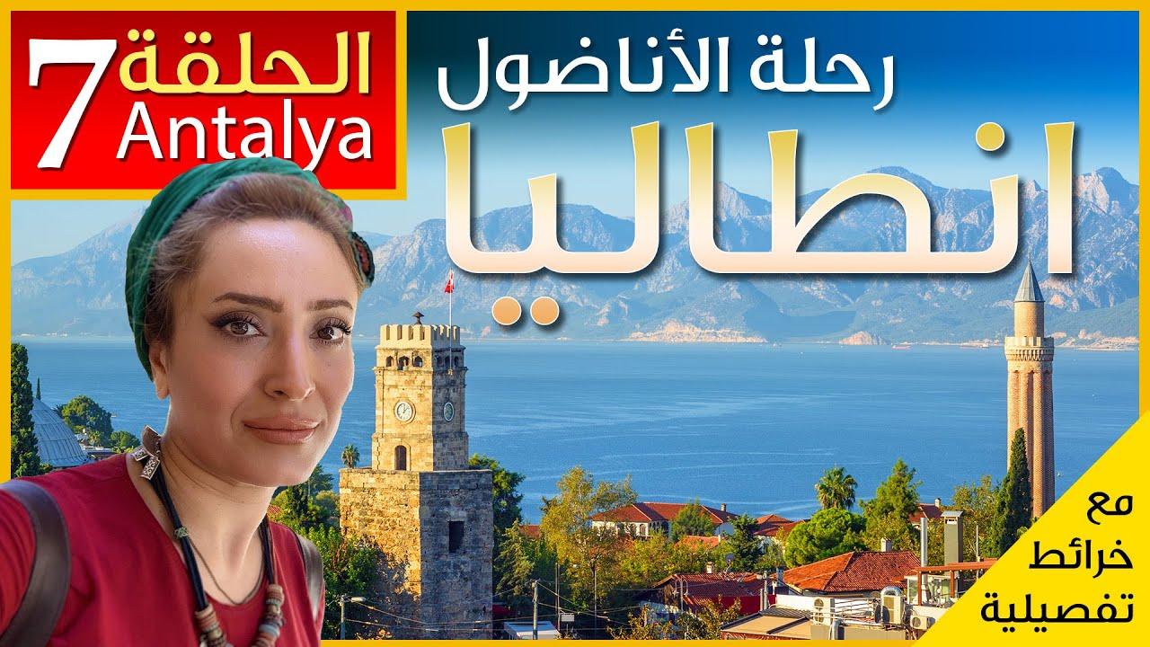 رحلة في هضبة الاناضول في تركيا مع شيماء – مدينة انطاليا وساحل البحر المتوسط – الحلقة رقم ٧