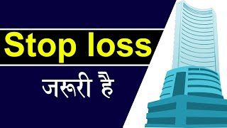 stop loss जरूरी  है