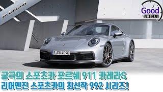 궁극의 스포츠카 포르쉐 911 카레라S