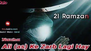 21 Ramzan | Lahu Lahu Hua Kaba | Kashif Mahir Zaidi | Noha Mola Ali