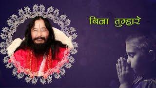 बिना तुम्हारे हे गुरुवर soulful devotional bhajan djjs