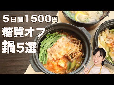 【5日間で1500円】糖質オフの鍋レシピ5選【糖質制限晩ご飯レシピ】