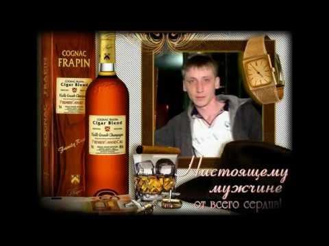 С Днем рождения, родной!!!)))))