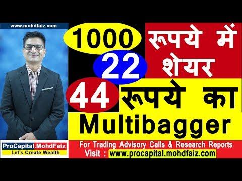 1000 रूपये में 22 शेयर 44 रूपये का Multibagger | Latest Share Market Videos