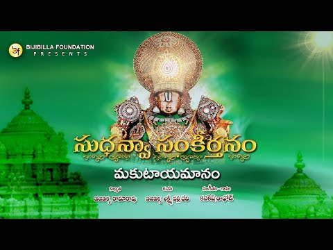 Makutaayamaanam - Kanakesh Rathod