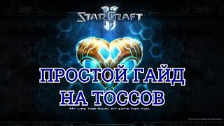 пРОСТЕЙШИЙ ГАЙД ПРОТОССЫ для начинающих в Starcraft 2