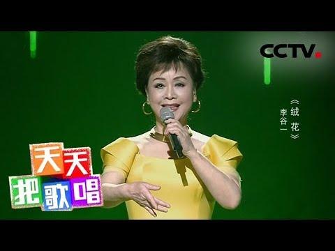 Download 《天天把歌唱》李谷一《绒花》 20180821 | CCTV综艺