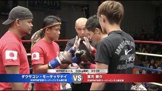 【REBELS.58】Keiseke Miyamoto vs Daowsakon  Mor.tassanai