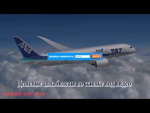 дешевые авиабилеты в воронеж