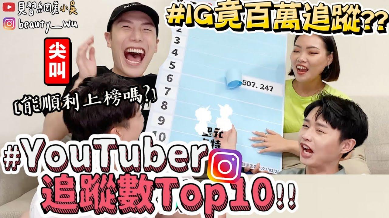 【小吳 】跌破眼鏡‼️『YouTuber IG追蹤排行Top10🔥』50萬追蹤才XX名...?男女的榜首是....?