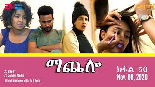 ማጨሎ (ክፋል 50) - MaChelo (Part 50), November 08, 2020 - ERi-TV Drama Series