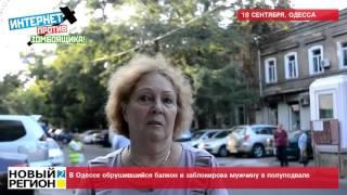 18.09.15 В Одессе обрушившийся балкон заблокировал мужчину в полуподвале(РИА