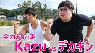 YouTuberで一番速いやつ決定戦!デカキン vs カズ! thumbnail