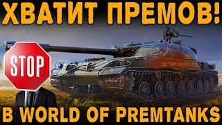 ХВАТИТ ВВОДИТЬ ПРЕМ  ТАНКИ!  В World of Premtanks [ World of Tanks ]