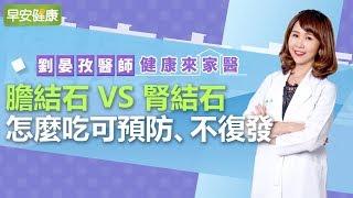 膽結石vs腎結石,怎麼吃可以預防、不復發【劉晏孜醫師/健康連線】