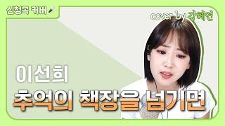 강혜연(Kang Hyeyeon) - 추억의 책장을 넘기…