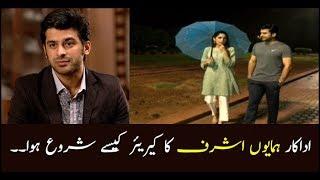 How did the career of Humayun Ashraf begin?