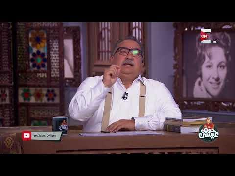 """حوش عيسى - إبراهيم عيسى: صعب جدا تجد منوفي مُقامر .. وتفسير """"المنوفى لا يلوفي """""""