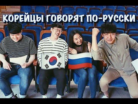 Как разговаривают корейцы видео