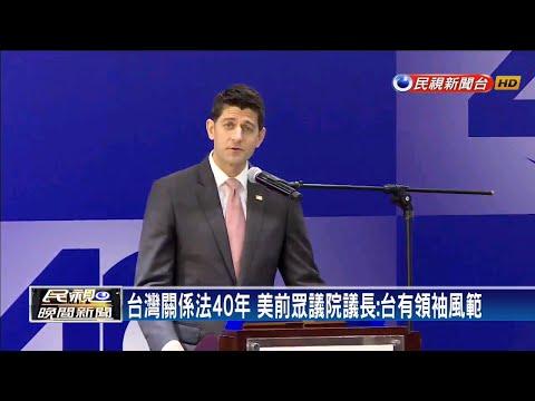 台灣關係法40年 美前眾議院議長:台有領袖風範-民視新聞