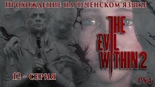 Steep Gamer - The Evil Within 2 на чеченском языке - 12 серия