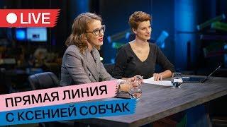 Прямая линия с Ксенией Собчак [LIVE 31/01]