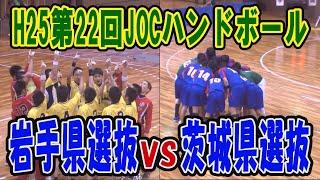H25 第22回 JOCジュニアオリンピックカップ ハンドボール大会 岩手VS茨城(ダイジェスト)(男子予選リーグ)