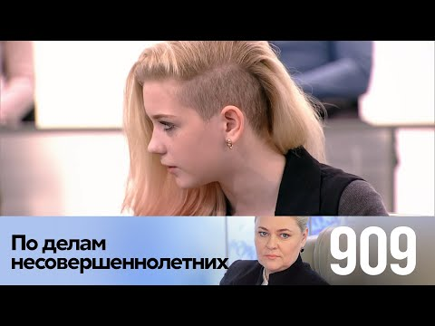 По делам несовершеннолетних | Выпуск 909