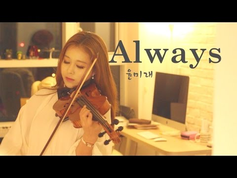 Yoon mirae - Always violin (Descendants of the sun OST)