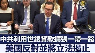 「攫取美國納稅人的錢並傷害美國經濟」美國將立法遏止中共獲得世銀貸款 新唐人亞太電視 20191209