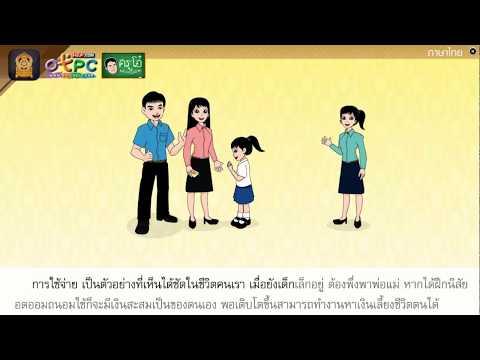 บทอ่านเสริม เส้นด้ายกับชีวิต - สื่อการเรียนการสอน ภาษาไทย ป.6