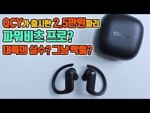 QCY가 출시한 파워비츠 프로? QCY T6 무선 블루투스 이어폰 실사용 리뷰! 통화품질, 음질, 레이턴시