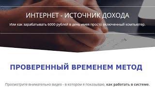 Получи гарантированный заработок до 6000 рублей в день.