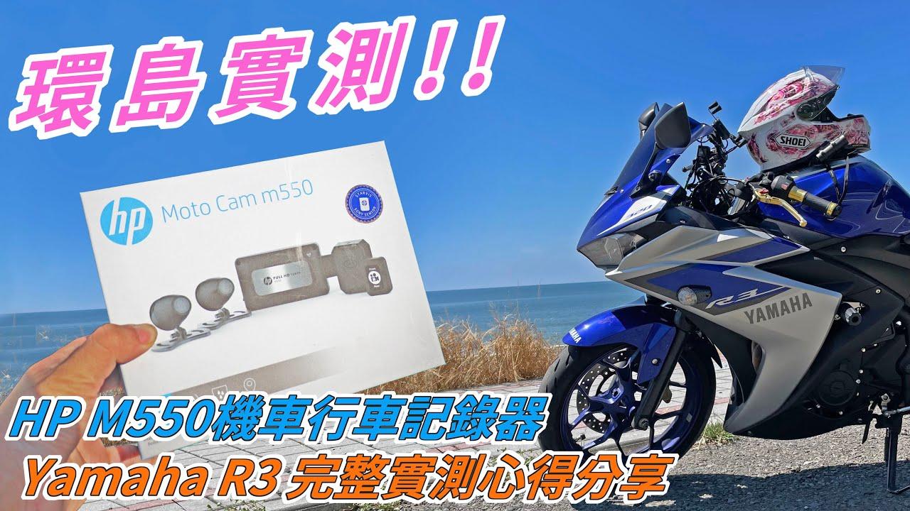 【心得】環島實測!! HP M550機車行車記錄器 X Yamaha R3 完整實測心得分享