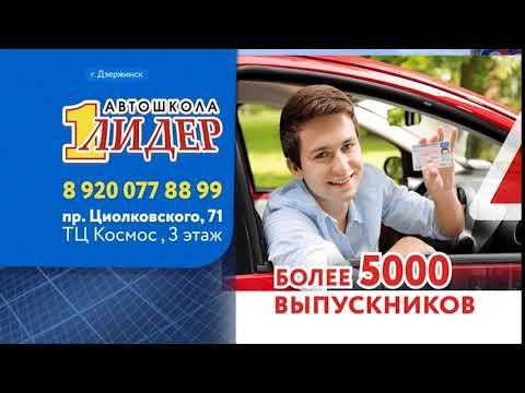 Автошкола ЛИДЕР в Дзержинске