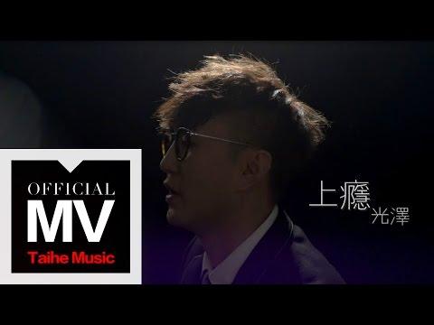 光澤 G.Z【上癮 Addiction】(八大韓劇信號片頭曲)官方完整版