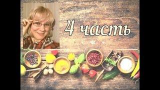 Люблю готовить! Приправы: корица,куркума,ваниль,бадьян,асафетида,лавр,лемонграсс,( 4 часть )