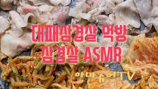 대패삼겹살 간단히 먹기 먹방ASMR_아마츄어TV