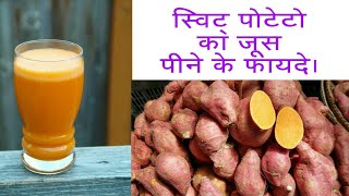 Top 8 health benefits of sweet potato juice in Hindi