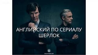 Вебинар | Английский по сериалу Sherlock